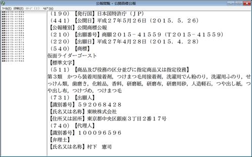 東映株式会社、「仮面ライダーゴースト」を商標登録出願中