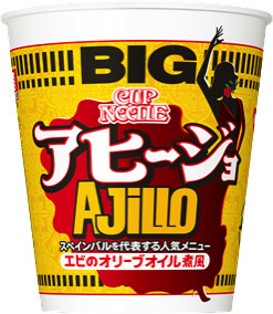 日清、「カップヌードル アヒージョ ビッグ」を発売。