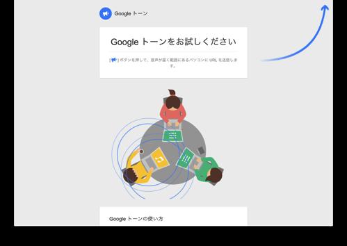 Google謹製のクローム拡張「Google Tone」が面白い。