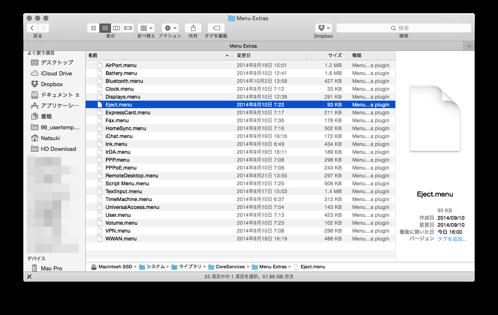 Macのメニューバーに光学ドライブのイジェクトボタンを表示させる方法。