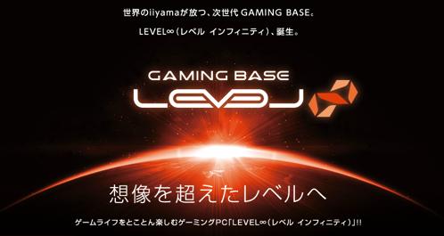 iiyama、ゲーミングPC「LEVEL ∞」を発表。そしてCMがギリギリな件。