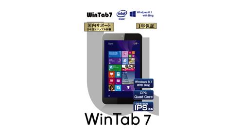 あきばお〜、6月下旬にWindows8タブレットを9,999円で発売。現在予約受付中。