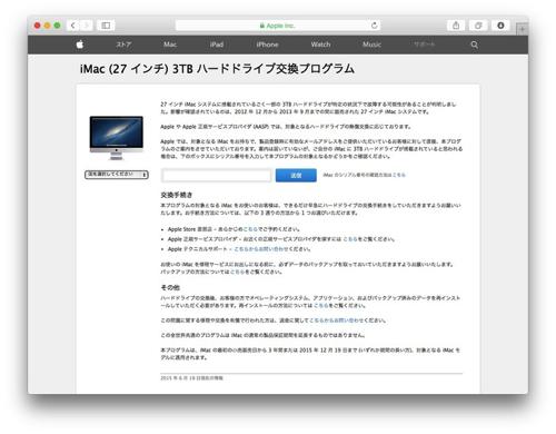 Apple、iMac (27 インチ) 3TB ハードドライブ交換プログラムを実施。