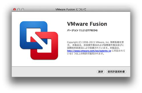 VMware Fusion 7.1.2リリース。
