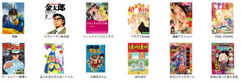 SoftBank、雑誌130誌、漫画1000作品が読み放題の「ブック放題」を本日からサービス開始。