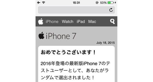 iPhone7のテストユーザーに選出された、というフィッシング詐欺にご注意。