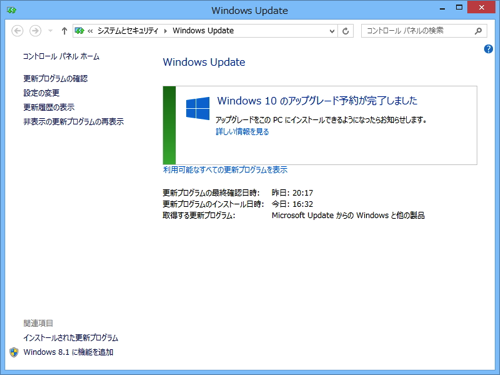 Microsoft、Windows10へのアップグレード抑止方を掲載。