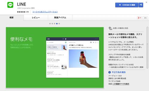 LINE、Chrome向けWEBアプリを公開。