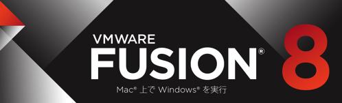VMWare Fusion8がリリース。