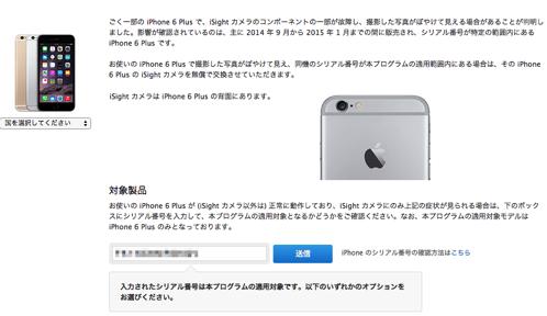 iPhone 6 Plus カメラ交換プログラムがスタート。
